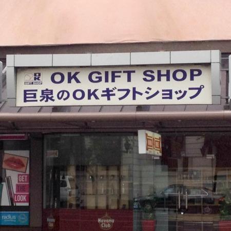 ok-gift-shop